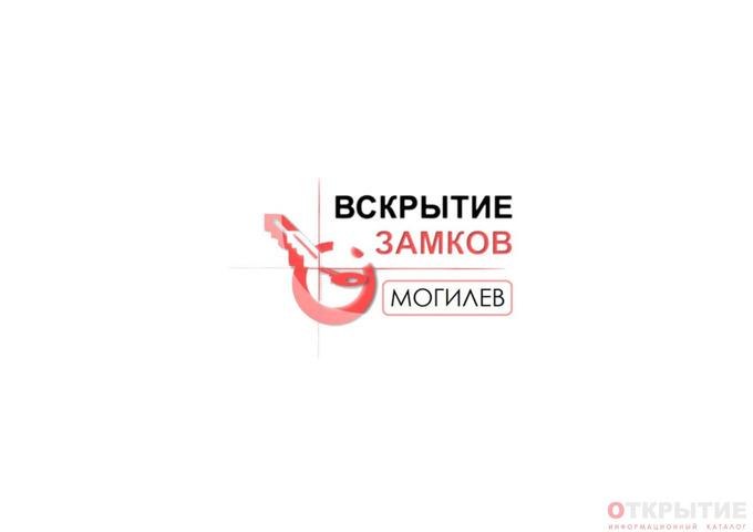 Вскрытие замков в Могилеве | Могилев.вскрытие-замков.бел