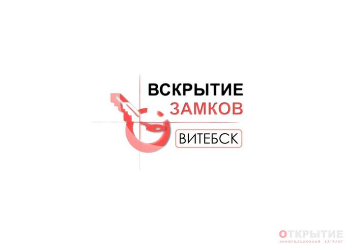 Вскрытие замков в Витебске | Витебск.вскрытие-замков.бел