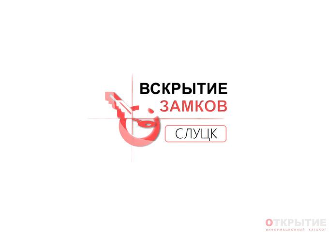 Вскрытие замков в Слуцке | Слуцк.вскрытие-замков.бел