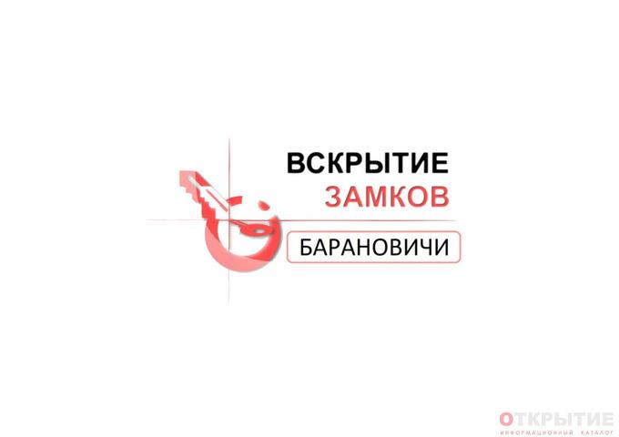 Вскрытие замков в Барановичах | Барановичи.вскрытие-замков.бел