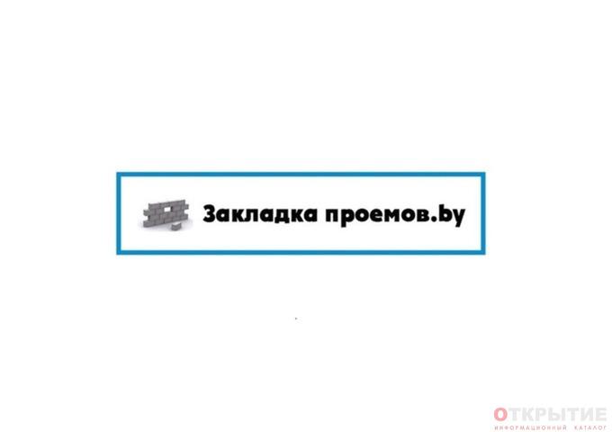 Закладка проемов в Минске | Zakladka-proemov.бай