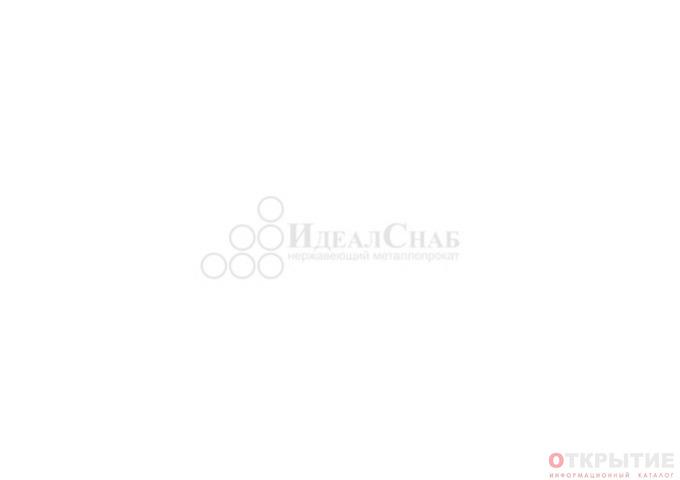 Реализация нержавеющего и цветного металлопроката | Idealsnab.бай