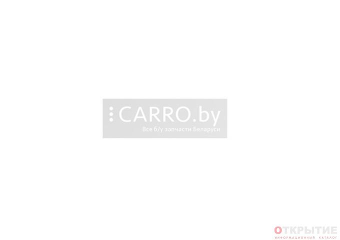 Поиск б/у запчастей в Беларуси | Carro.бай