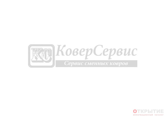 Аренда ковров и грязезащитных решеток | Коверсервис.бел