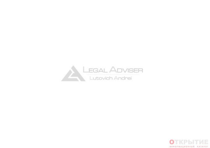 Юридический консультант | La-helpservice.ком