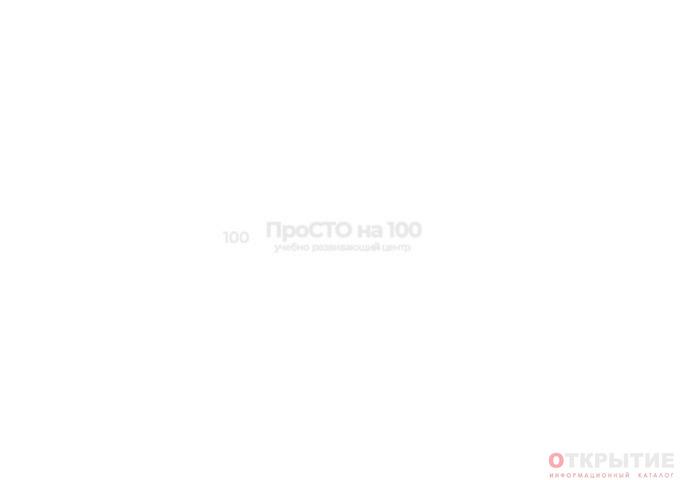 Учебно-развивающий центр | Prostona100.бай