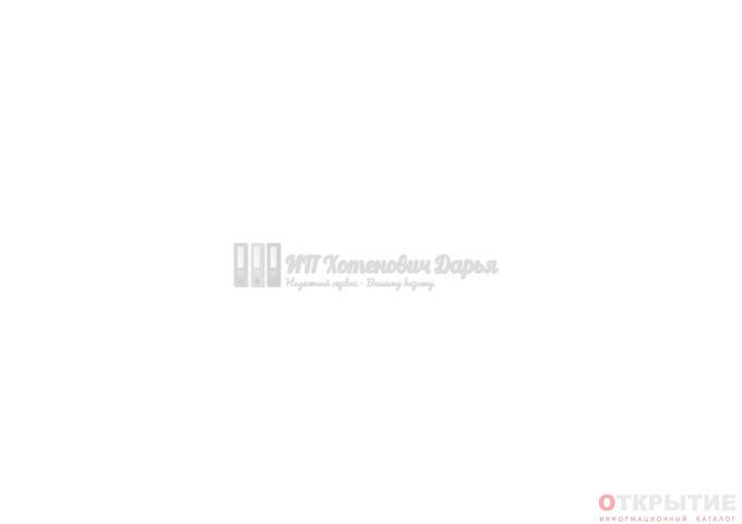 Бухгалтерские услуги для бизнеса   ИП Хотенович Д.И.