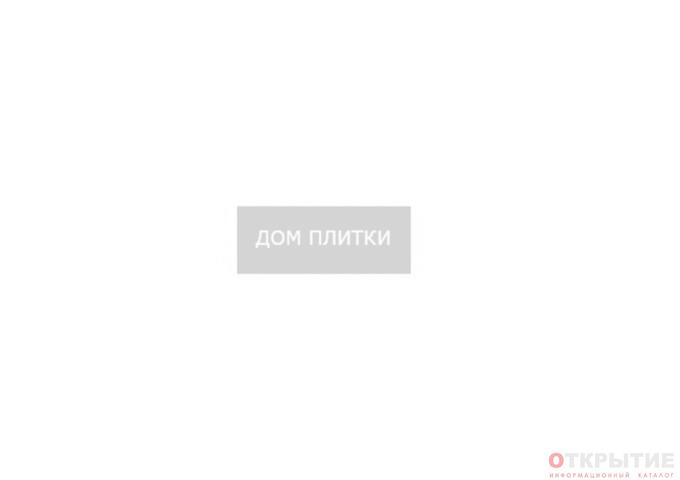 Поставка плитки и керамогранита из РФ и ЕС | Distgroup.бай