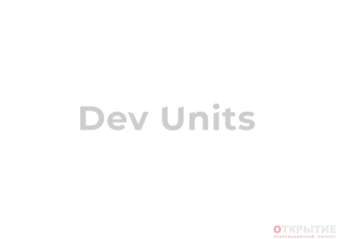 Разработка сайтов на Bitrix | Devunits.бай