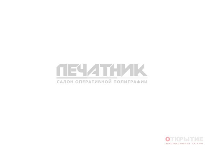 Салон оперативной полиграфии | Pechatnik.бай