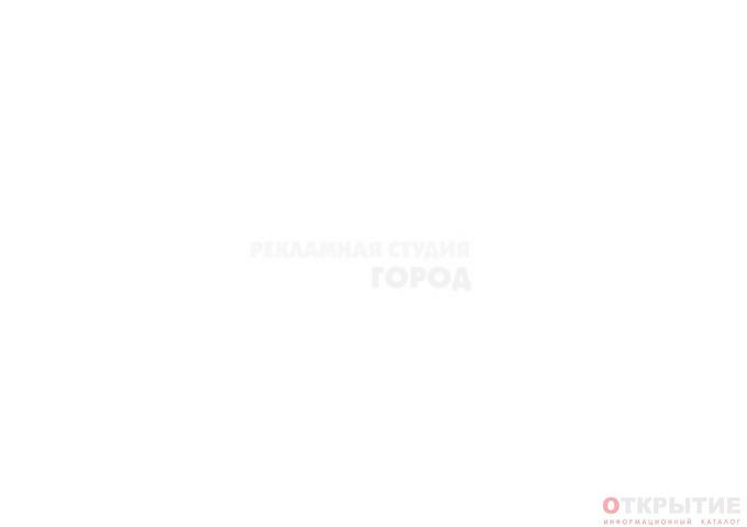 Наружная и интерьерная реклама | Studia-gorod.бай