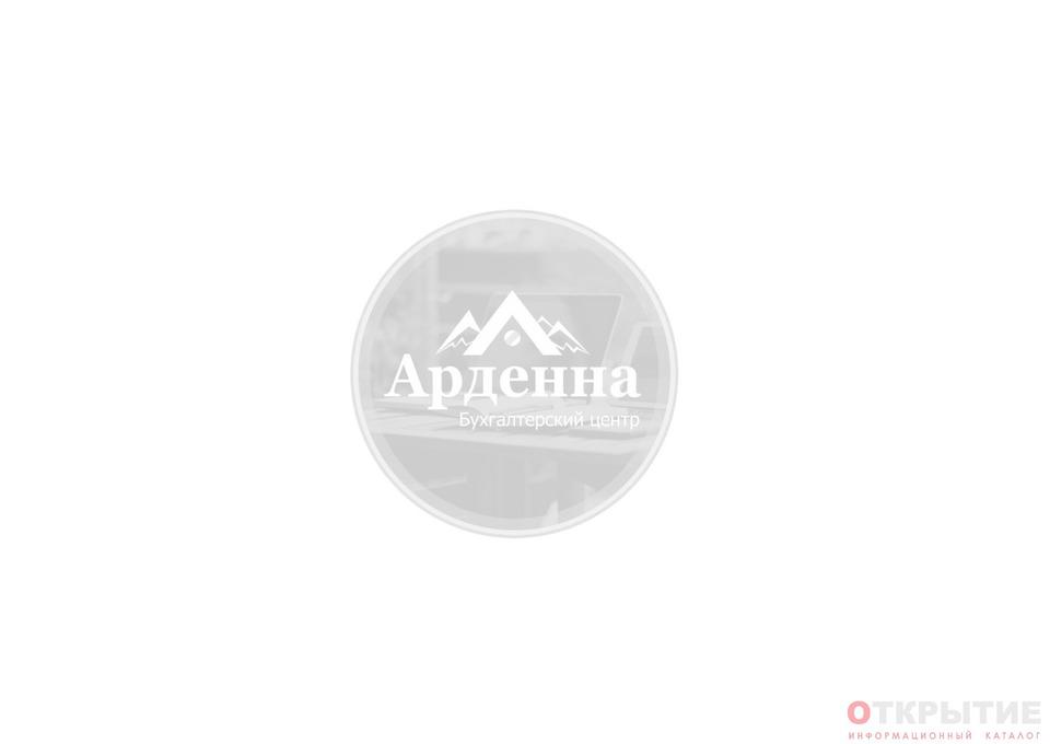 Бухгалтерские услуги в Минске и Минской области | Ardenna.бай