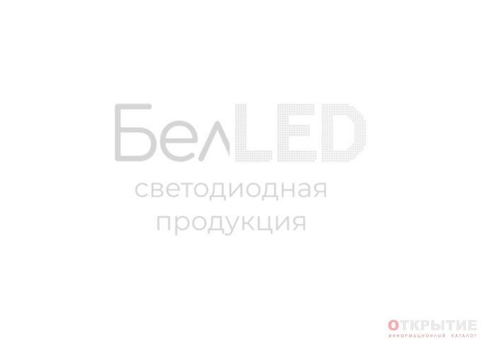 Производитель светодиодной продукции | Bel-led.бай