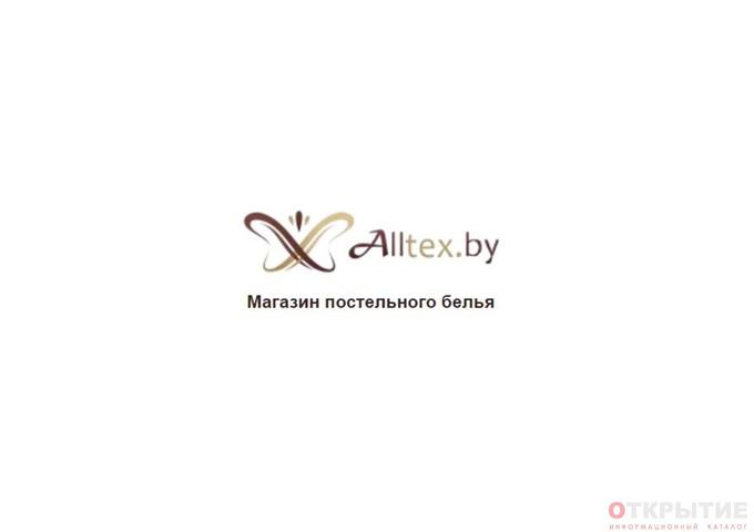 Магазин постельного белья и домашнего текстиля | Alltex.by