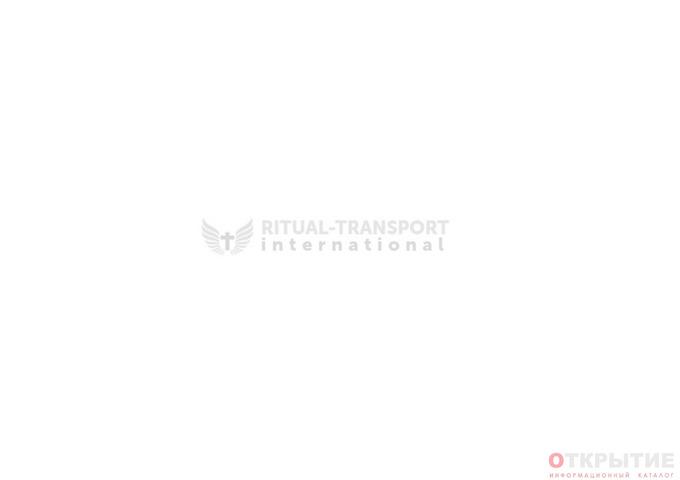 Международная репатриация | Ritual-transport.бай