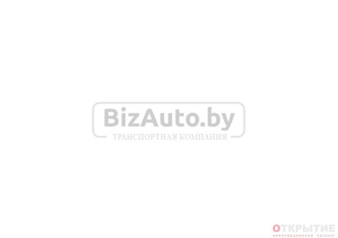 Транспортная компания | Bizauto.бай