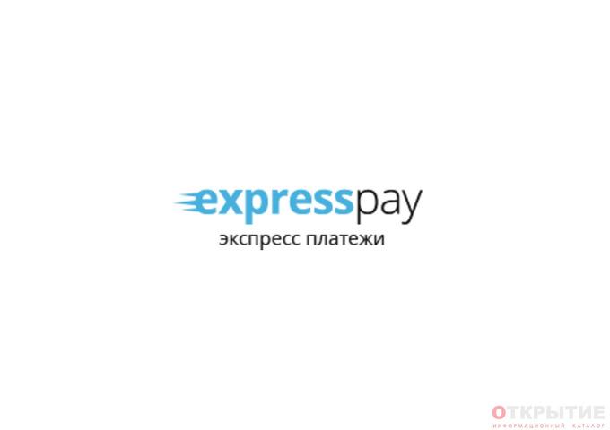 Сервис «Экспресс Платежи» | Express-pay.by