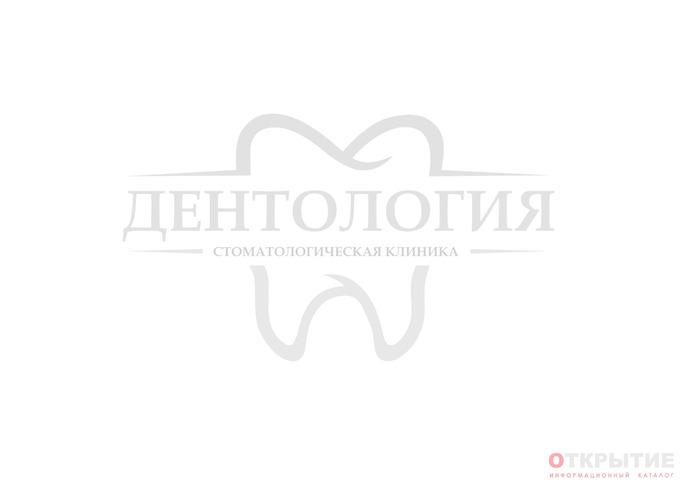 Стоматология в Серебрянке | Dentologia.бай