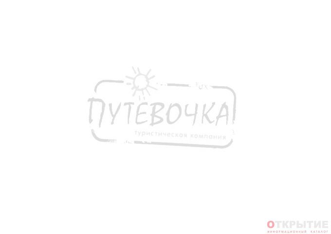 Туристическая компания | Putevochka.бай