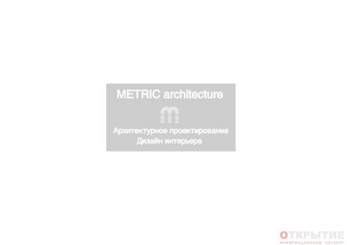 Дизайн интерьера и архитектурное проектирование | Metric.бай