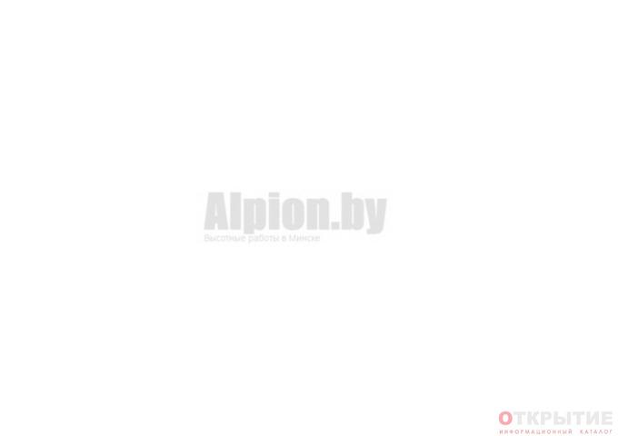 Промышленный альпинизм в Минске | Alpion.бай