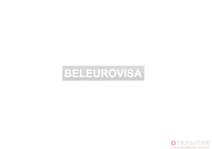 Агентство визовой поддержки | Beleurovisa.бай