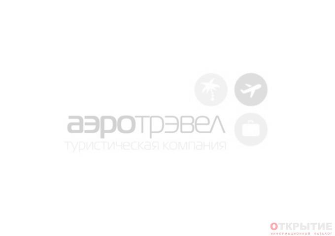 Туристическая компания | Airtravel.бай